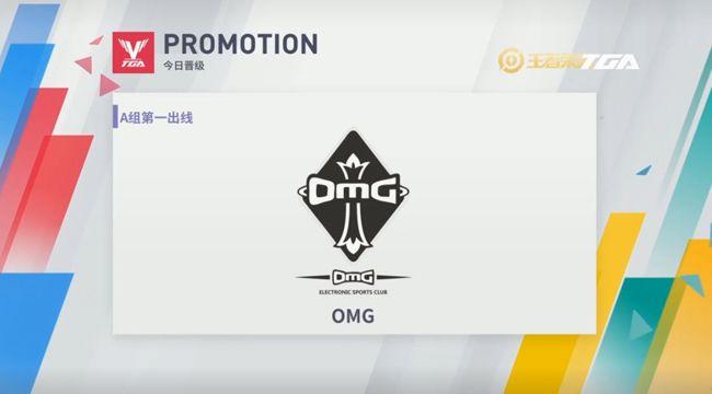 【战报】王者荣耀4月第一周:群雄逐鹿 OMG实力出线