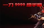 2019即屎辖斗上线送VIP游戏引荐