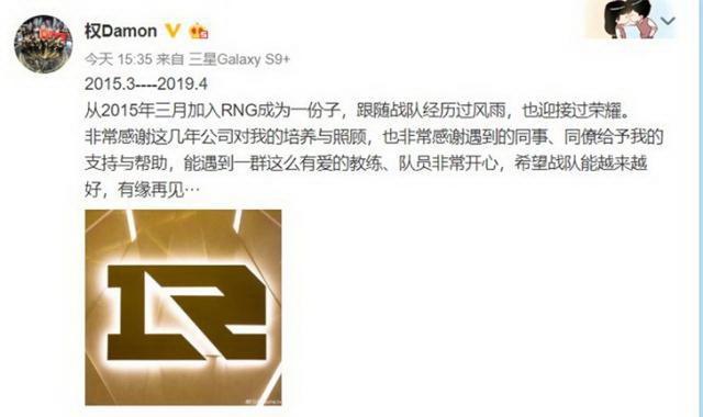 英雄联盟RNG经理辞职 网友:为什么这么突然?