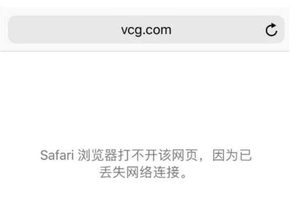 视觉中国无法打开的具体情况介绍