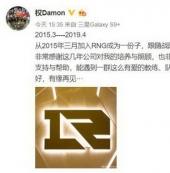 英雄联盟RNG战队经理宣布辞职:希望战队能越来越好!
