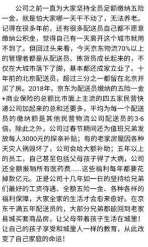 刘强东内部信的具体详情