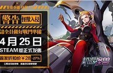 《机退怪兽》今天上架Steam平台   4月25日正式发售手控塔防游戏