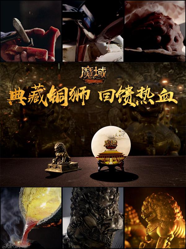 梦回太和殿 《魔域》与玩家共守千年家国文化