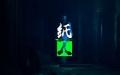 《纸人》国风恐怖游戏4月19日Steam发售   售价58元
