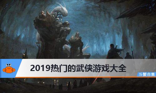 2019热门的武侠游戏大全