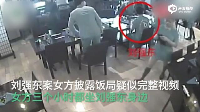 刘强东案完整视频具体情况介绍