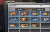 明日之后麻辣海鲜香锅制作方法