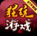 狂玩(wan)變態(tai)游戲盒子 最新版