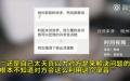 刘强东案女生回应具体情况介绍