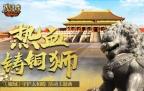 守护太和殿,《魔域》热血国风燃唱中国魂!