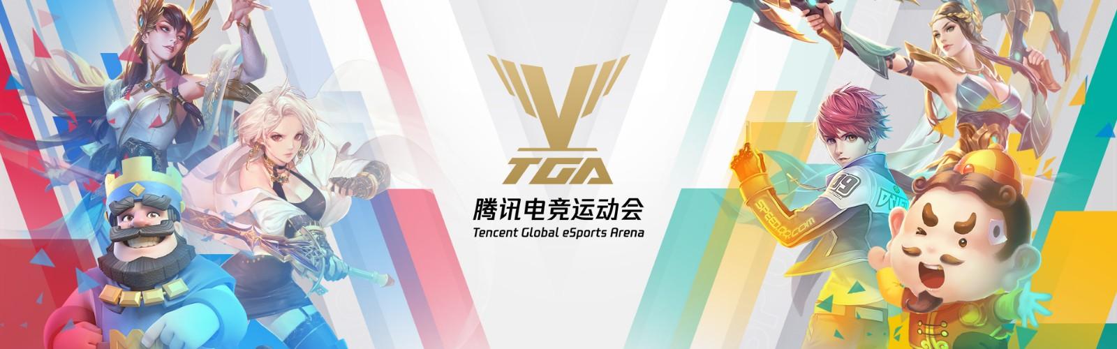 2019 TGA腾讯电竞运动会四月分站赛今日揭幕 线上线下同步观赛