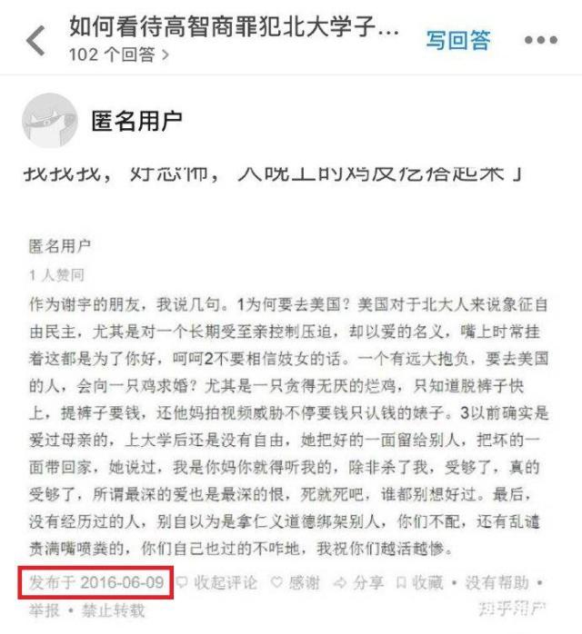 吴谢宇弑母原因介绍