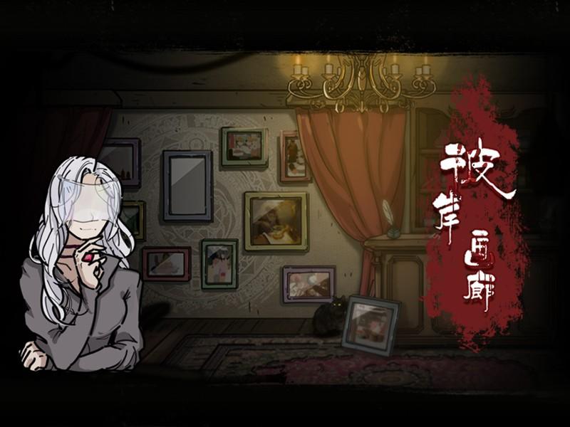 《彼岸画廊》恐怖解谜游戏   今日正式上架Steam售价28元
