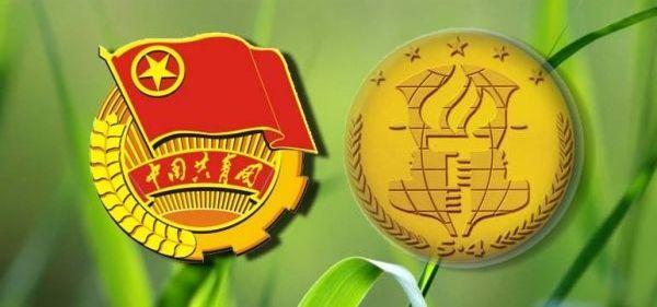 中国青年五四奖章的具体情况介绍