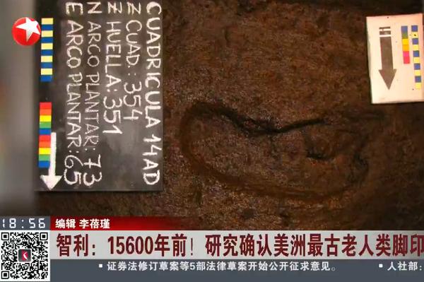最古老人类脚印是怎么回事-最古老人类脚印具体情况介绍