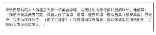 陈浩民承认整容的具体情况