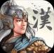 三国志汉末霸业iOS版