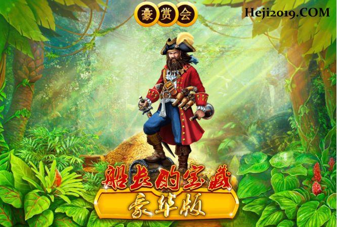 和记说游戏:SW电子游戏《船长的宝藏》打法攻略