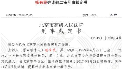 行贿假首长被骗详情介绍