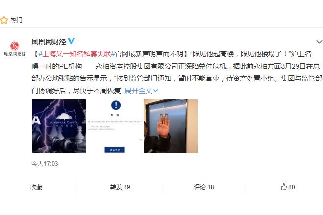 上海又一知名私募失联详情介绍