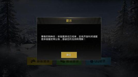 腾讯《绝地求生:刺激战场》正式开启停机维护