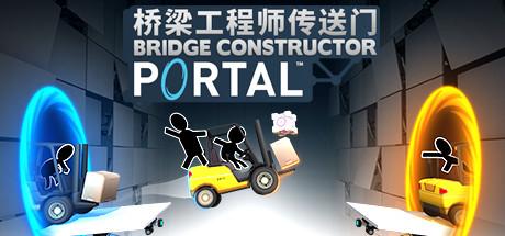 橋梁工程師傳送門