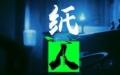 国产恐怖游戏《纸人》4月19日正式上线Steam 评价为褒贬不一