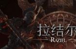 暗黑不用等,騰訊首款國創暗黑手游《拉結爾》6月20日全平臺首發
