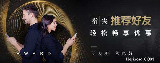 2019誓创业界NO.1 和记在线娱乐三重礼