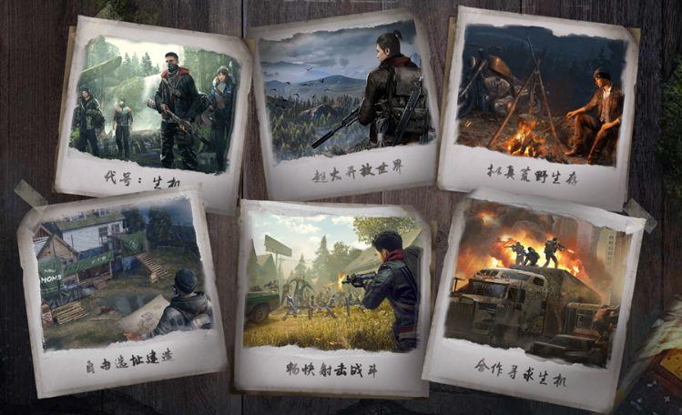 《代號:生機》亮相于騰訊UP2019,收獲不少玩家的新期待!