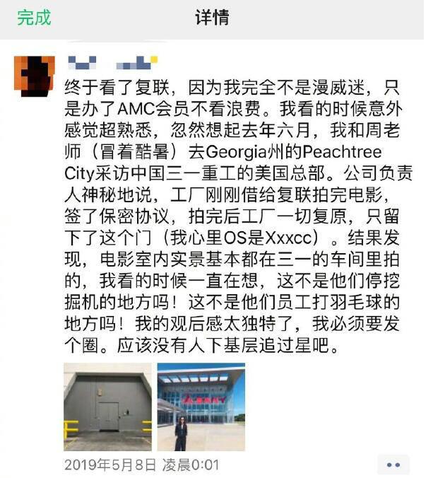 复联总部是中企:复联总部竟设在中国企业里