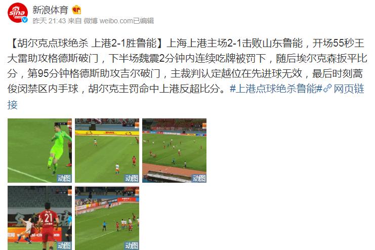上港点球绝杀鲁能:上海上港主场2-1击败山东鲁能