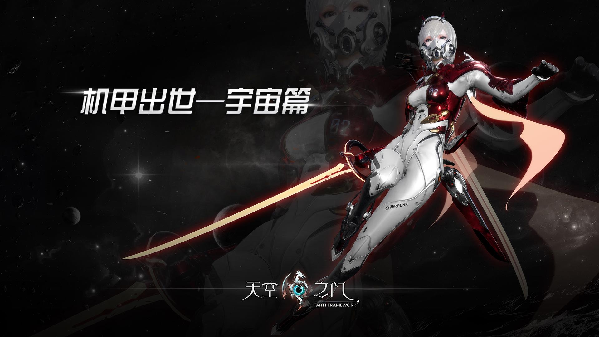 打造次时代大型精品手游,悠米互娱三款虚幻4新作将亮相2019 ChinaJoyBTOC