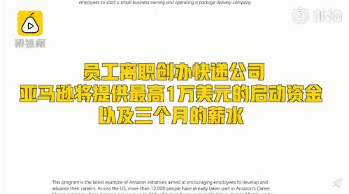 亚马逊鼓励离职:亚马逊鼓励员工离职创办快递公司