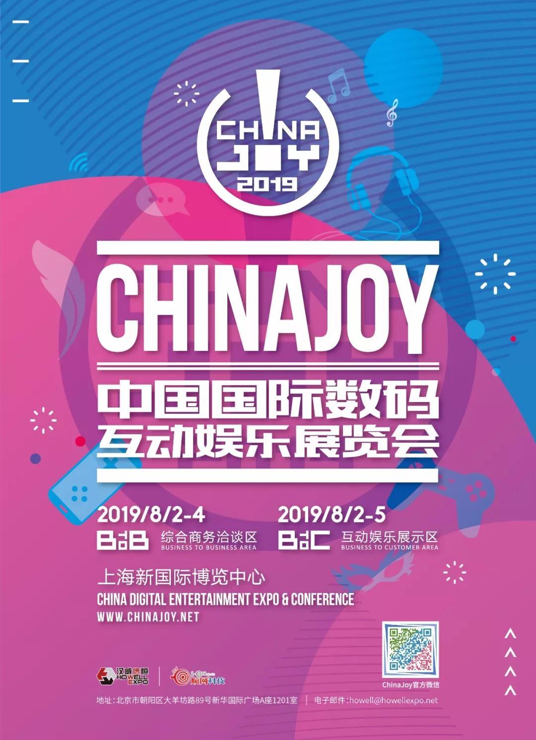 聚量传媒将在2019ChinaJoyBTOB展区精彩亮相