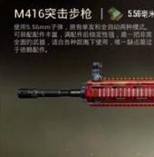 和平精英M416生命誓言获得方法