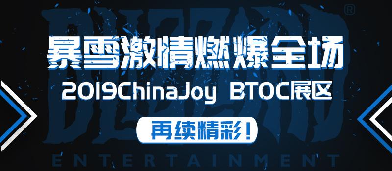 暴雪激情燃爆全场,2019ChinaJoyBTOC展区再续精彩!