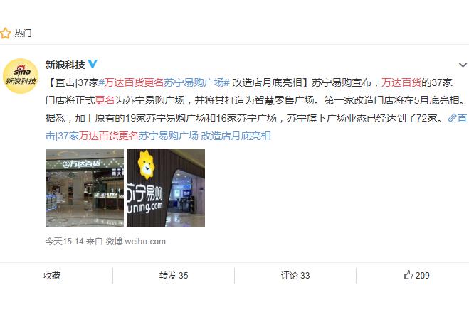 万达百货更名:37家万达百货更名苏宁易购广场,改造店将在5月底亮相
