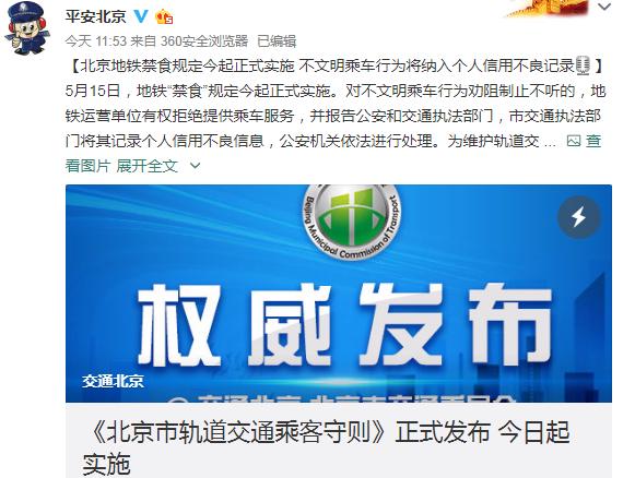 北京地铁禁食规定具体情况介绍