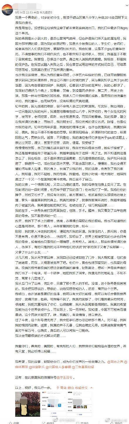 15岁男孩留遗书出走已被找到:14日晚间,青岛一15岁初中男生留遗书欲自杀,经公安机关各部门连夜工作,目前孩子已经找到,平安无事。