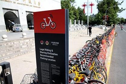 单车押金退款周期:共享单车退押金不应超2日