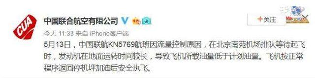 中国联航飞机没油:5月13日,一乘客称,自己乘坐的中国联航KN5769航班在北京南苑机场排队快两个小时,之后飞机没油了,又回去加油。