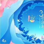 三界玩家花式慶生倩女手游,廣州交流會明日開幕!