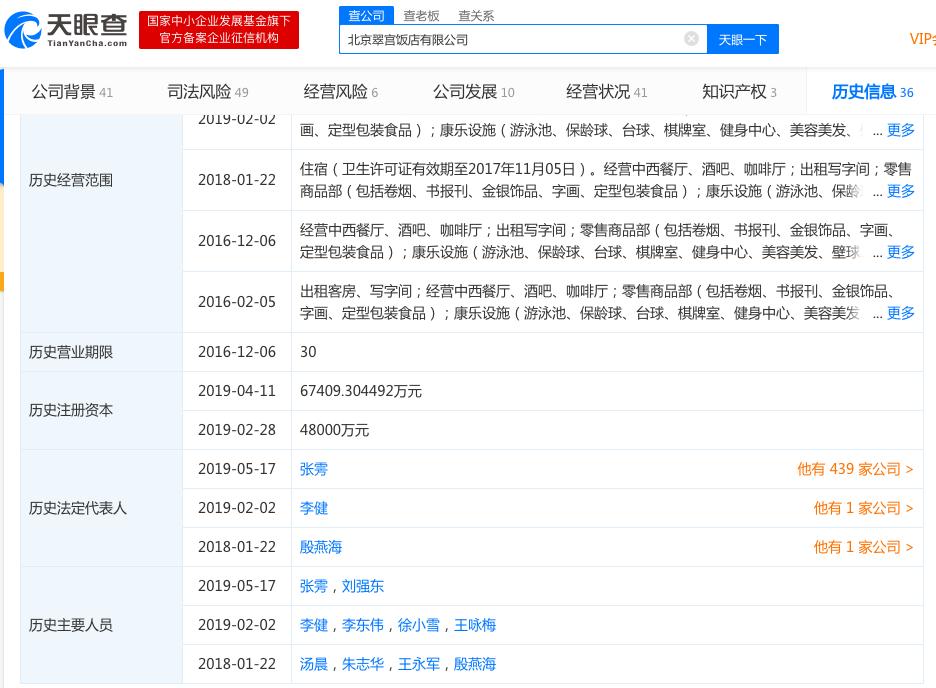 刘强东翠宫饭店:刘强东和女助理退出翠宫饭店经营层