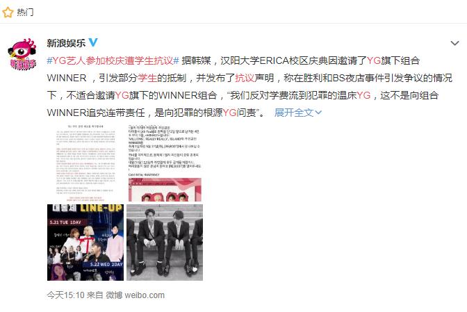 YG艺人参加校庆遭学生抗议