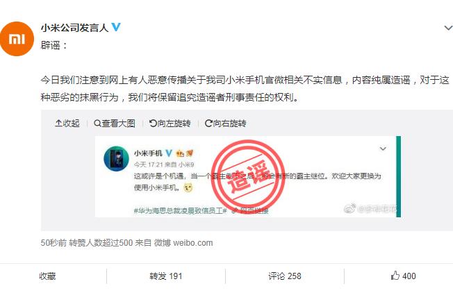 小米辟谣官微信息:小米辟谣小米手机官微不实信息:内容纯属造谣