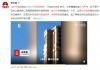 市住建委调查大风吹落墙皮事件:市住建委回应北京大风吹落墙皮,已启动调查