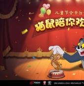 印證高品質 《貓和老鼠》獲硬核聯盟明星產品推薦