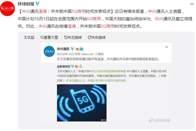 中兴澄清5G商用:中兴通讯澄清,并未就中国5G商用时间发表观点